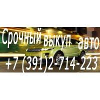 Выкуп авто в Красноярске.  Скупка автомобилей,  мотоциклов,  грузовой техники.
