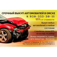Выкуп Авто в Омске Дорого.