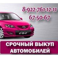 Срочный выкуп авто по ХМАО и ЯНАО