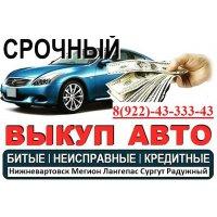 срочный выкуп авто сургут дорого