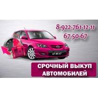 Срочный выкуп авто в любом состоянии в Сургуте