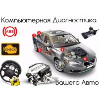 Диагностика, автоэлектрика легковых и грузовых авто