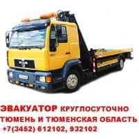 Эвакуатор Тюмень (3452)     932102