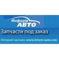 Информ авто