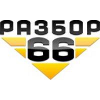 Продам Разбор66