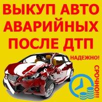 ВЫКУП авто аварийных и после ДТП