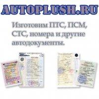 Сделаем документы на передвижение на оригинальных бланках - СТС,   ГРЗ,   ПТС,   ОСАГО